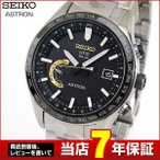 ノベルティ付 レビュー7年保証 SEIKO セイコー ASTRON アストロン 大谷翔平 限定モデル ソーラーGPS衛星電波 SBXB119 国内正規品 メンズ 腕時計