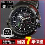 先行予約受付中 レビュー7年保証 SEIKO セイコー ASTRON アストロン ソーラーGPS衛星電波 SBXB121 国内正規品 メンズ 腕時計 チタン メタル バンド