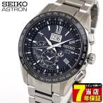 ASTRON アストロン SEIKO セイコー SBXB137 8X ビッグデイト メンズ 腕時計 国内正規品 黒 ブラック 銀 シルバー チタン メタル