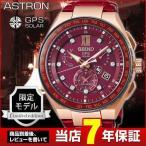 ASTRON アストロン SEIKO セイコー ソーラーGPS衛星電波 SBXB158 限定モデル メンズ 腕時計 クロコダイル 国内正規品 ローズゴールド レッド