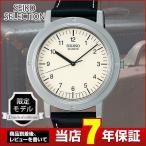 セイコーセレクション SEIKO SCXP107 シャリオ 復刻モデル メンズ 腕時計 レビュー7年保証 国内正規品 ブラック アイボリー 革ベルト レザー
