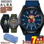 ALBA アルバ SEIKO セイコー スーパーマリオコラボ アクティブ マリオシリーズ メンズ 腕時計 ブラック ブルー カーキ ナイロン 国内正規品