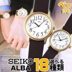 21日まで最大31倍 レビューを書いてゆうメールで送料無料 メーカー1年保証 SEIKO セイコー ALBA アルバ 国内正規品 ペアウォッチ メンズ レディース 腕時計