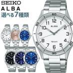 ALBA アルバ クオーツ SEIKO セイコー メンズ レディース 腕時計 黒 ブラック 白 ホワイト 青 ブルー ピンク 銀 シルバー 国内正規品