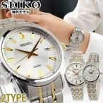 先着300円OFFクーポン SEIKO セイコー アナログ メンズ レディース 腕時計 ペア 海外モデル 金 ゴールド 銀 シルバー メタル クオーツ カレンダー