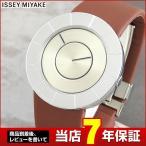 イッセイミヤケ セイコー 腕時計