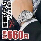 25日はP最大22倍! 腕時計 バンドサイズ調整サービス