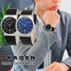 BOX訳あり SKAGEN スカーゲン メンズ 腕時計 ビジネス スーツ カレンダー 革バンド レザー ブラック ネイビー 海外モデル 233XXLSLB 233XXLSLN