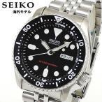 腕時計 メンズ メンズ腕時計 SKX007KD ダイバーズウォッチ メタル