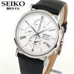 SEIKO セイコー 海外モデル SNAF77P1 アナログ メンズ 腕時計 クロノグラフ 黒 ブラック 白 ホワイト 銀 シルバー 革ベルト レザー 逆輸入