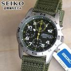 SEIKO セイコー 逆輸入 ミリタリークロノグラフ メンズ 腕時計時計 SND377R SND377P2 正規海外モデル ナイロンベルト 日本製ムーブメント