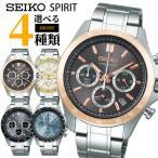 SPIRIT スピリット SEIKO セイコー SBTR024 SBTR026 SBTR027 SBTR029 クロノグラフ アナログ メンズ 腕時計 20日まで最大27倍 国内正規品 メタル