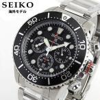 SEIKO セイコー SSC015P1 海外モデル ダイバークロノグラフ ソーラー メンズ 腕時計 ダイバーズウォッチ