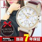 ノベルティ付 LUKIA ルキア SEIKO セイコー ソーラー SSVS036 限定モデル レディース 腕時計 国内正規品 ホワイト レッド ゴールド クロコダイル