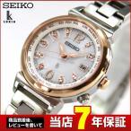 ポイント10倍 7年保証 SEIKO セイコー LUKIA ルキア SSVV002 レディース ラッキーパスポート LUCKY PASSPORT ソーラー電波 国内正規品 腕時計 メタルバンド ピ