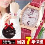 ノベルティ付 レビュー7年保証 SEIKO セイコー LUKIA ルキア 電波ソーラー SSVW096 国内正規品 レディース 腕時計 ピンク 革バンド レザー