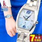LUKIA ルキア SEIKO セイコー 電波ソーラー SSVW123 限定モデル レディース 腕時計 レビュー7年保証 国内正規品 ブルー メタル