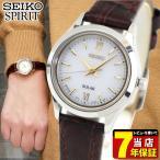 ポイント最大22倍 レビュー7年保証 セイコー スピリット 腕時計 SEIKO SPIRIT ソーラー レディース STPX039 国内正規品 ブラウン ホワイト 革バンド レザー