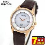 ショッピングSelection レビュー7年保証 SEIKO SELECTION セイコー セレクション ソーラー STPX046 国内正規品 レディース 腕時計 シルバー チタン レザー 革バンド