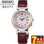 DOLCE & EXCELINE ドルチェ&エクセリーヌ SEIKO セイコー 電波ソーラー SWCW152 限定モデル レディース 腕時計 国内正規品 ボ