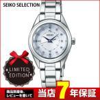 ショッピングSelection ポイント最大27倍 セイコー セレクション 腕時計 SEIKO SELECTION ソーラー電波 電波 ソーラー 限定モデル AVANCE CHIPIE SWFH081 国内正規品 ホワイト シルバー