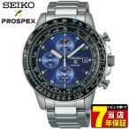 セイコー プロスペックス 腕時計 SEIKO PROSPEX スカイプロフェッショナル ソーラー SZTR008 国内正規品 メンズ ブルー オンライン限定