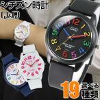 ネコポスで送料無料 CITIZEN シチズン Q&Q 選べる19モデル ホワイト ブラック メンズ レディース 腕時計 男女兼用 チープシチズン チプシチ