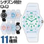 ネコポスで送料無料 シチズン Q&Q 腕時計 キッズ レディース VS01 VS03 CITIZEN 国内正規品 白 ホワイト 黒 ブラック チープシチズン チプシチ