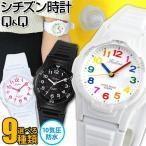 ネコポスで送料無料 シチズン Q&Q 腕時計 キッズ レディース VS06 VS08 CITIZEN 国内正規品 選べる9モデル ホワイト ブラック チープシチズン チプシチ