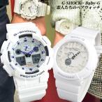 当店限定 ペアウォッチ ブランド 1年保証 メンズ レディース 腕時計 CASIO カシオ G-SH...