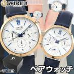 WIRED ワイアード ペアスタイル SEIKO セイコー 限定モデル メンズ レディース 腕時計 ペアウォッチ ペア 青 ネイビー 革ベルト レザー