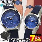レビュー7年保証 SEIKO セイコー WIRED ワイアード ソーラー AGAD727 AGED712 国内正規品 ペアウォッチ メンズ レディース 腕時計 ブルー レザー