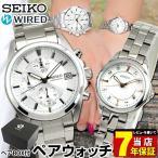 レビュー7年保証 SEIKO セイコー WIRED ワイアード ソーラー AGAT411 AGEK437 国内正規品 ペアウォッチ メンズ レディース 腕時計 シルバー