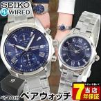 SEIKO セイコー WIRED ワイアード AGAT405 AGEK423 国内正規品 ペアウォッチ ブランド メンズ レディース 腕時計 ブルー