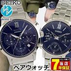 ペアウォッチ セイコー ブランド ワイアード ペアスタイル カップル  SEIKO AGAT413 AGET405 メンズ レディース 腕時計 国内正規品 メタル