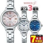 WIREDf ワイアードf SEIKO セイコー ソーラー AGED094 AGED095 AGED096 レディース 腕時計 国内正規品 ホワイト ブルー ピンク メタル