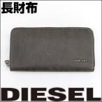 DIESEL ディーゼル X03360-P1075-H6184 海外モデル メンズ 財布 グレー ダークブラウン レザー 牛革 本革 長財布 ラウンドファスナー