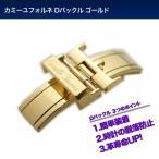 カミーユフォルネ Dバックル ゴールド  サイズ:12mm,14mm,16mm,18mm,20mm