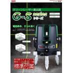 MYZOX マイゾックス グリーンレーザー墨出器 G-110S 三脚・受光器セット 送料無料