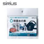 シリウス 除菌水の素 8包入り SPW-A008 switle スイトル推奨