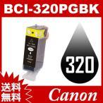 BCI-320PGBK ブラック Canon インク 互換インク キャノン互換インク キャノンインクカートリッジ 送料無料