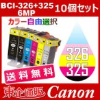 BCI-326+325/6MP 10個セット ( 送料無料 自由選択 BCI-325PGBK BCI-326BK BCI-326C BCI-326M BCI-326Y BCI-326GY ) キャノン互換インク