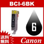 BCI-6 BCI-6BK ブラック 互換インク キャノン互換インク キャノン Canon インク 送料無料