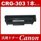 CRG-303 crg-303 crg303 1本セット キャノン ( トナーカートリッジ303 ) CANON LBP3000 LBP3000B 汎用トナー