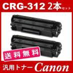 CRG-312 crg-312 crg312 2本セット 送料無料 キャノン ( トナーカートリッジ312 ) CANON LBP3100 ( LBP-3100 ) 汎用トナー