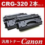 CANON キヤノン カートリッジCRG-320 CRG320 2本セット キャノン ( トナーカートリッジ320 ) Satera MF6780dw MF6880dw 汎用トナー