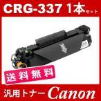 crg-337 crg337 ( トナー337 ) キャノン互換トナーcrg-337 (1本セット送料無料 ) Canon Satera MF216n MF222dw MF224dw MF226dn MF229dw 汎用トナー