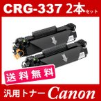 crg-337 crg337 ( トナー337 ) キャノン互換トナーcrg-337 (2本セット送料無料 ) Canon Satera MF216n MF222dw MF224dw MF226dn MF229dw 汎用トナー
