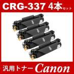 crg-337 crg337 ( トナー337 ) キャノン互換トナーcrg-337 (4本セット ) Canon Satera MF216n MF222dw MF224dw MF226dn MF229dw 汎用トナー