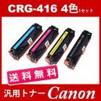 CRG-416 CRG416 4色送料無料 トナーカートリッジ416 キヤノン Canon 汎用トナー CRG-416BK CRG-416BLK CRG-416C CRG-416M CRG-416Y LBP5050 LBP5050N